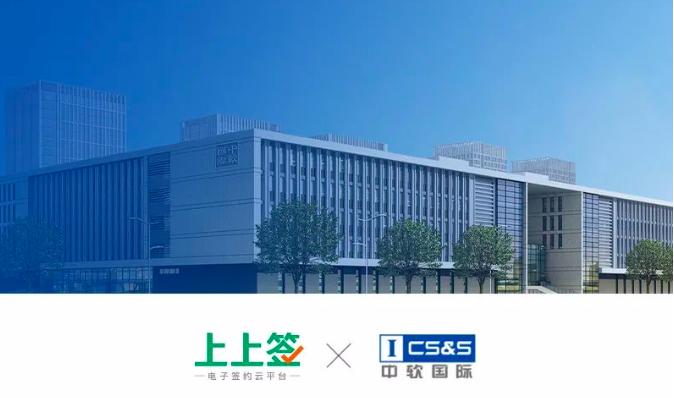 上上签与中软国际达成战略合作 共同开拓企业云服务市场布局