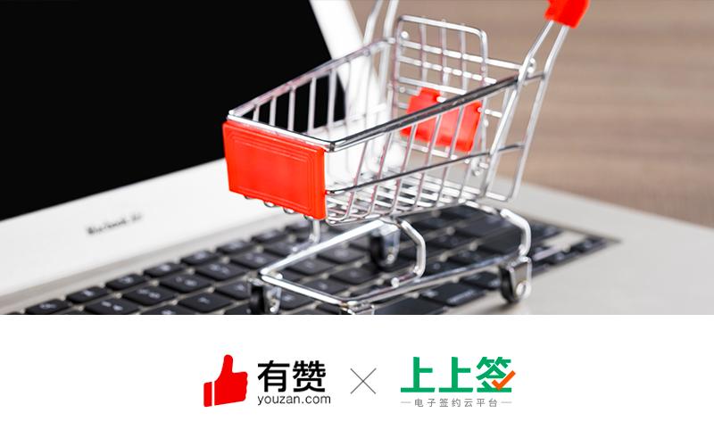 上上签电子签约助力有赞树立新零售服务企业标杆