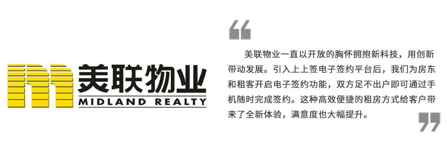 美联物业引入上上签,在线高效签署房屋租赁合同