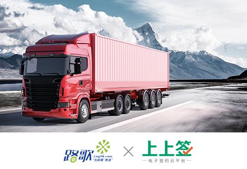 路歌引入上上签,与上万家承运商在线签署货物承运协议、物流电子回单
