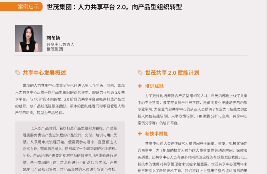 智享会:共享服务中心迈向2.0数字化阶段  上上签引领HR管理新趋势