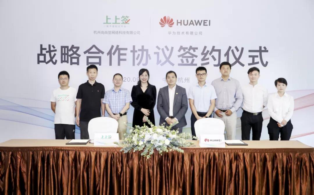 上上签与华为达成战略合作 共建企业云服务新生态