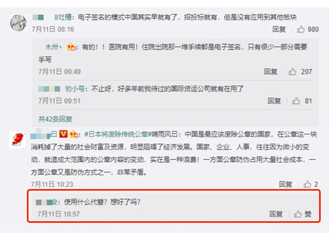 中国有没有可能废除公章?如果电子签约成为常态化工具,企业该怎么办?