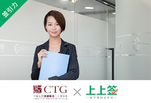 【签引力精选】易才集团使用电子签约实现HR场景高效签署