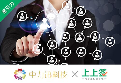 【签引力精选】中力迅科技引入电子签约助力HR效能提升