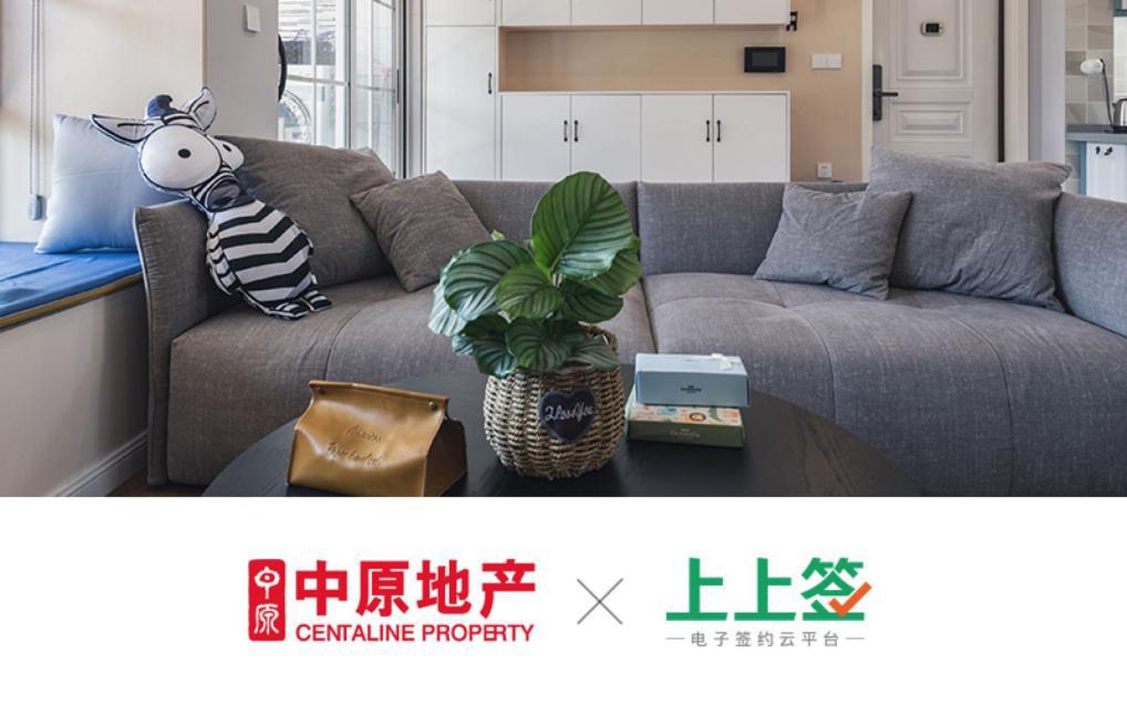 """杭州住保局鼓励""""线上售房""""模式,电子签名成房企布局重点"""