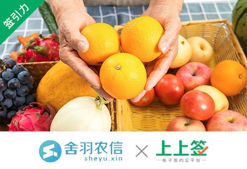【签引力精选】舍羽农信引入电子签约护航农业养殖供应链