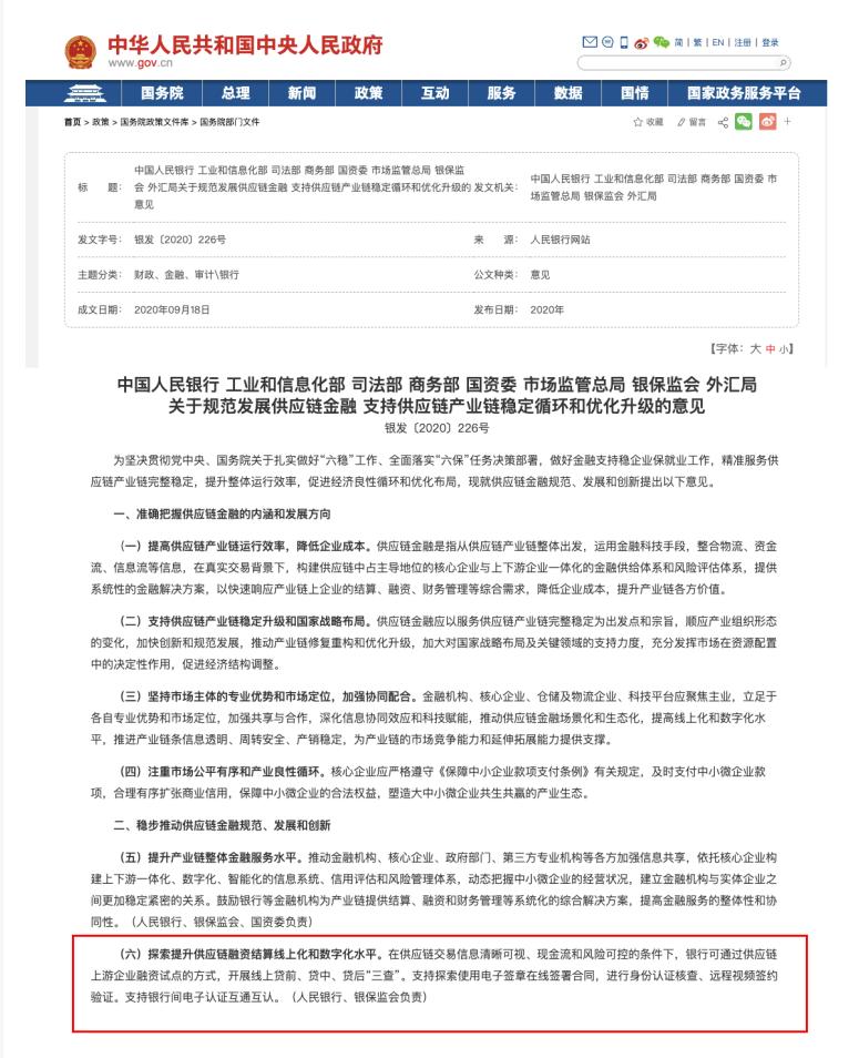 中国人民银行等部门联合发文,支持使用电子签章在线签署合同