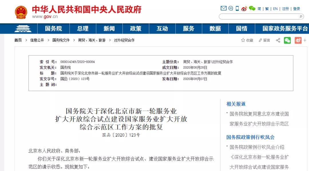 9月7日国务院发文:推动数字证书、电子签名等国际互认
