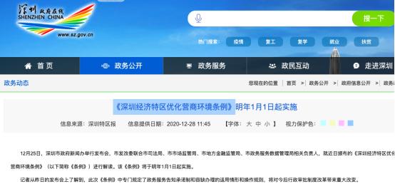 电子签约普及大潮全面开启 西安、深圳发文鼓励电子印章、电子签名