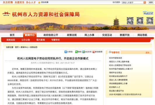 上上签电子签约助力杭云签,杭州电子劳动合同加速普及