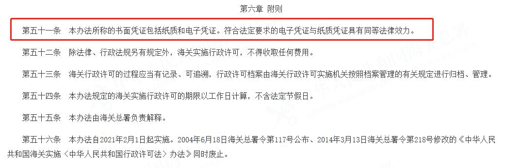 海关总署发布《中华人民共和国海关行政许可管理办法》认可电子凭证的法律效力