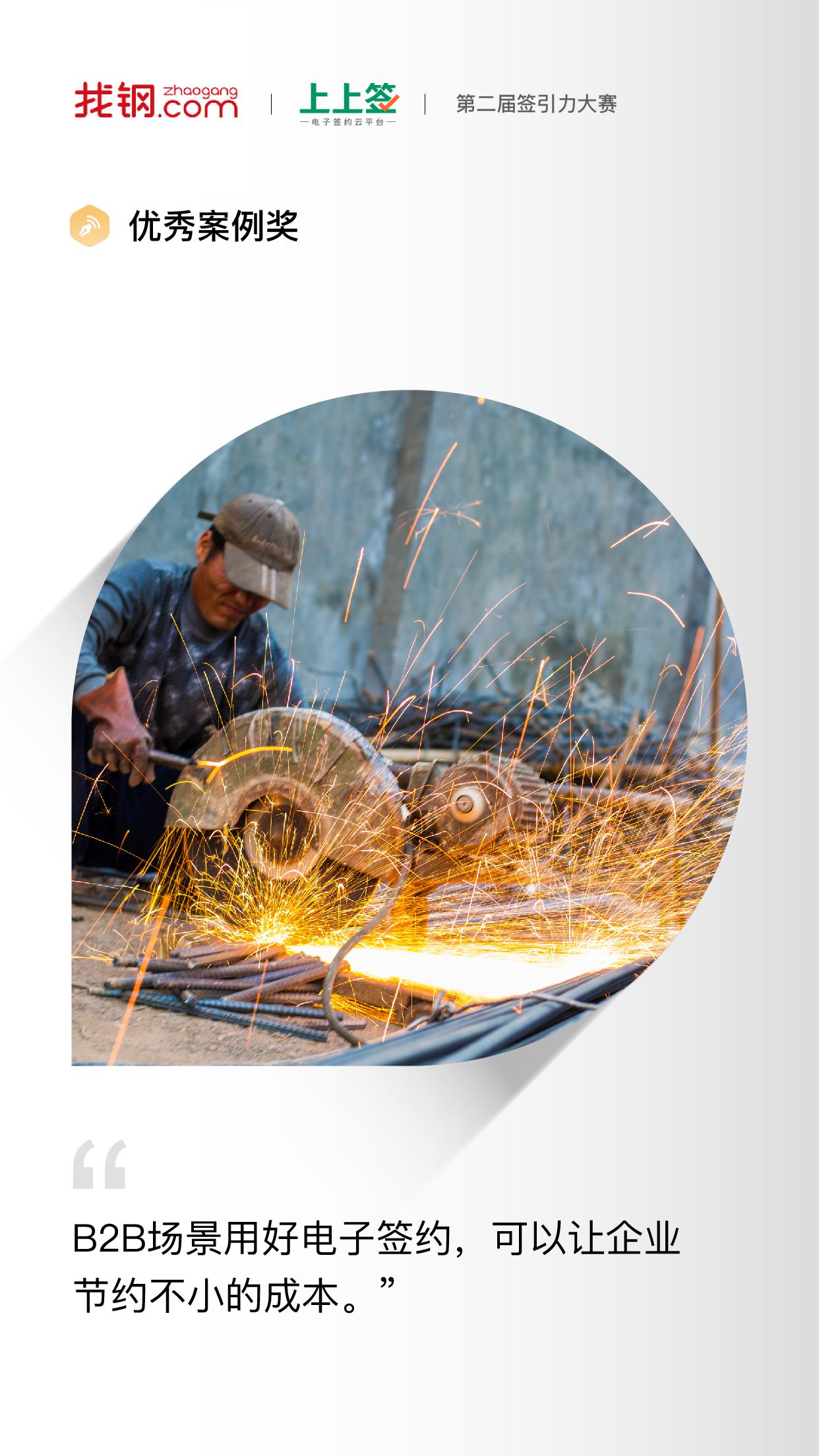 找钢网应用上上签电子签约提升供应链运营效率
