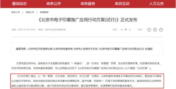 政策速递:2021年北京将逐步推动电子印章在多领域的全面推广