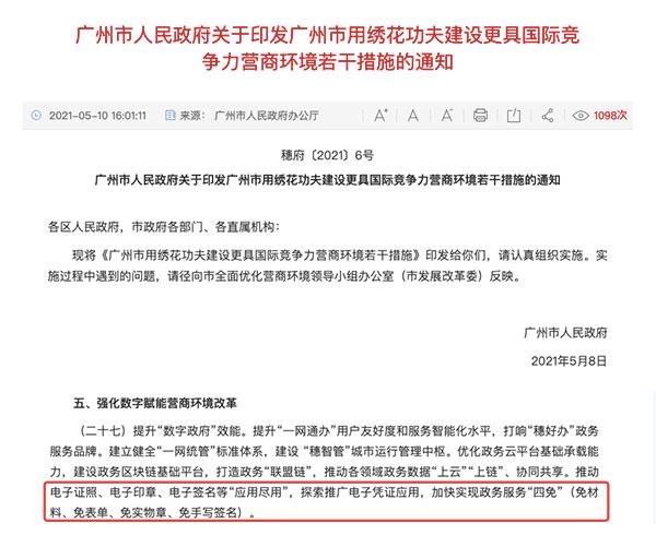 广州、河北连推鼓励电子签约政策  上上签电子签约再迎利好