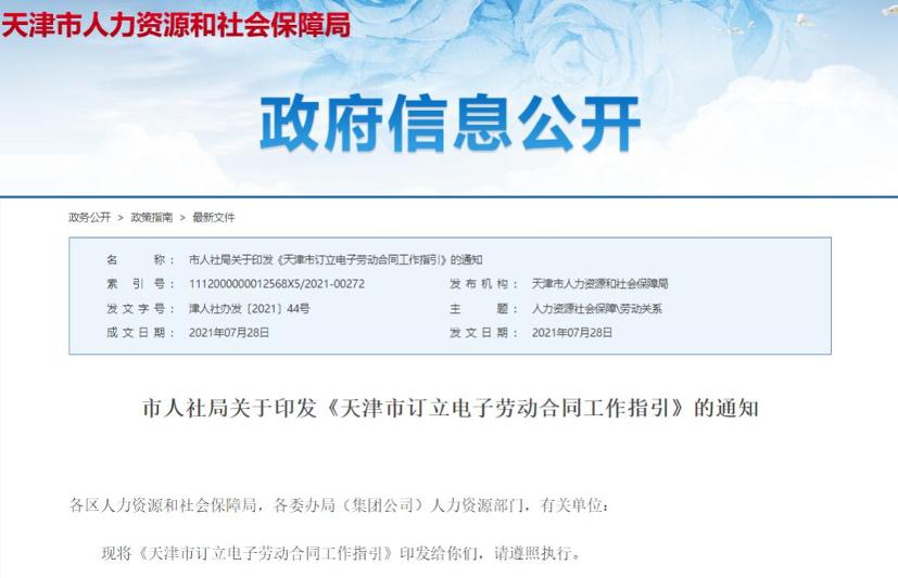 福建、山东、天津、海南等地人社积极推广电子劳动合同