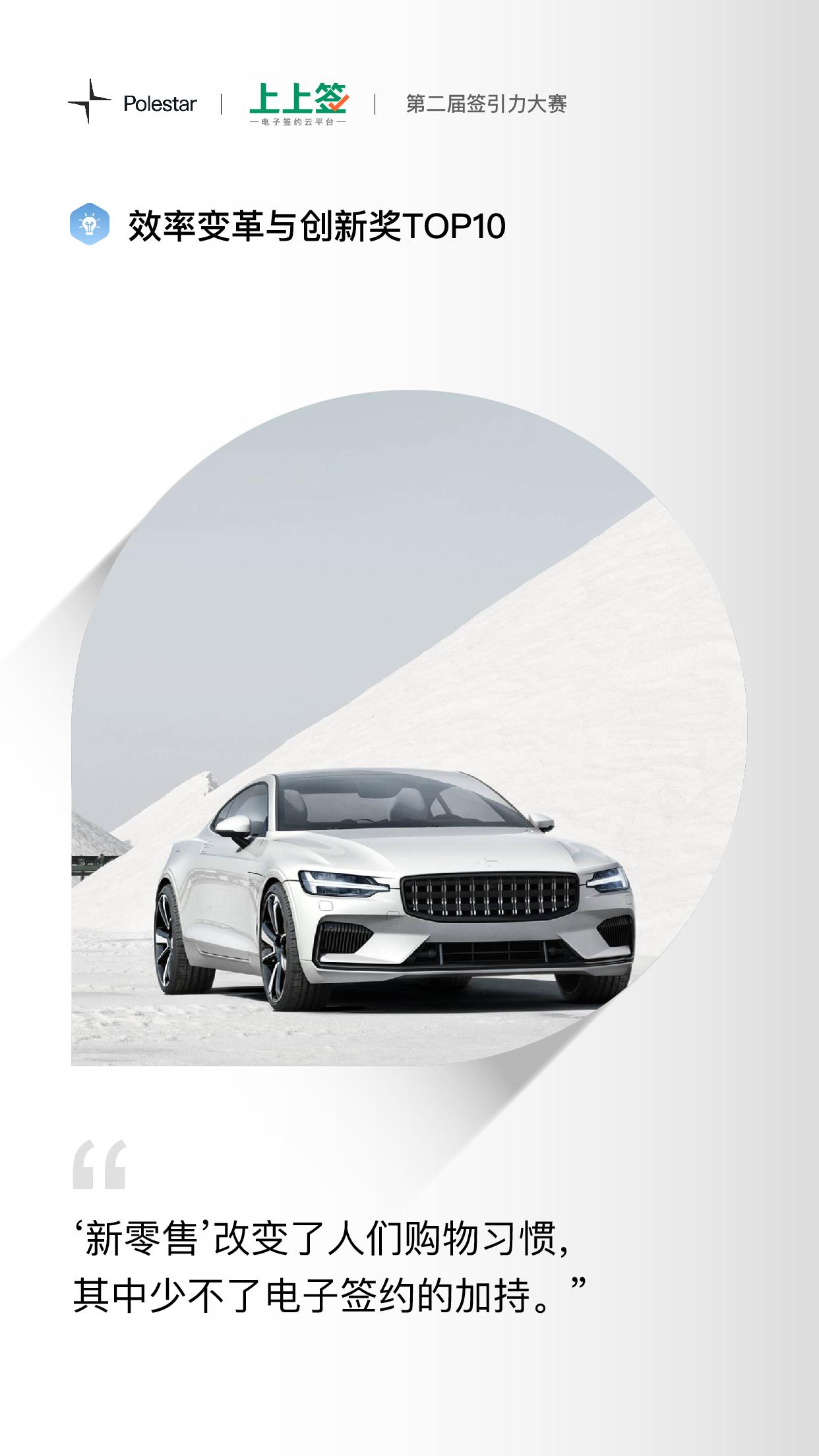 Polestar极星携手上上签电子签约构建汽车新零售