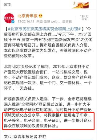 1月1日起北京买房全部网上办理,明确推广电子合同、电子签名