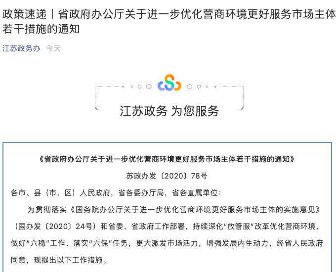 全面普及!河南、北京、江苏、浙江相继出台政策加快推进电子签约