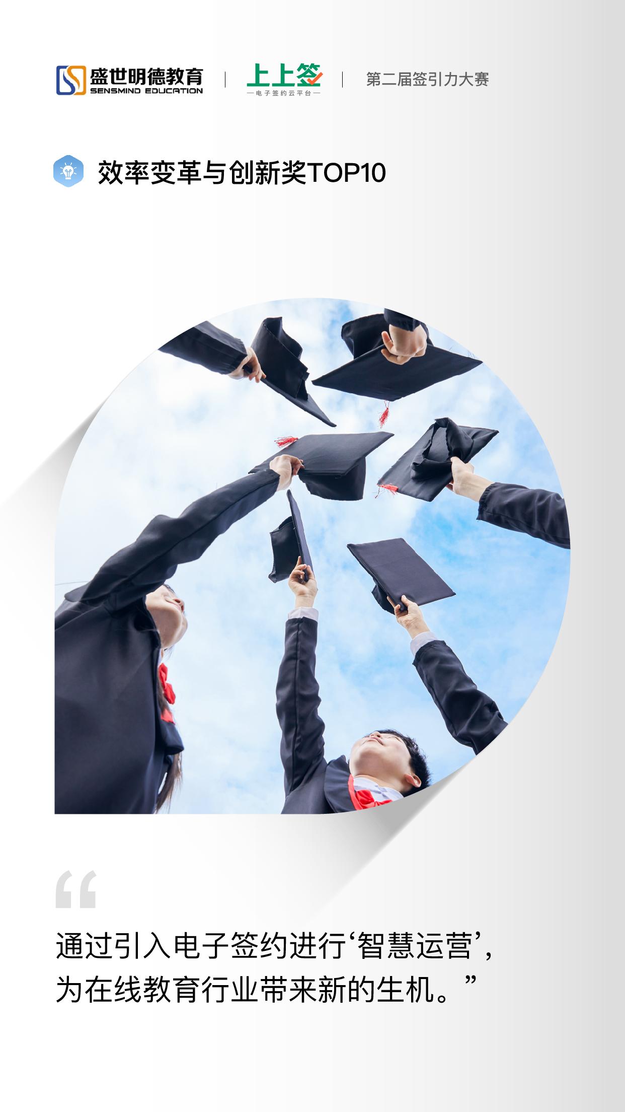 盛世明德携手上上签电子签约为在线教育注入新活力