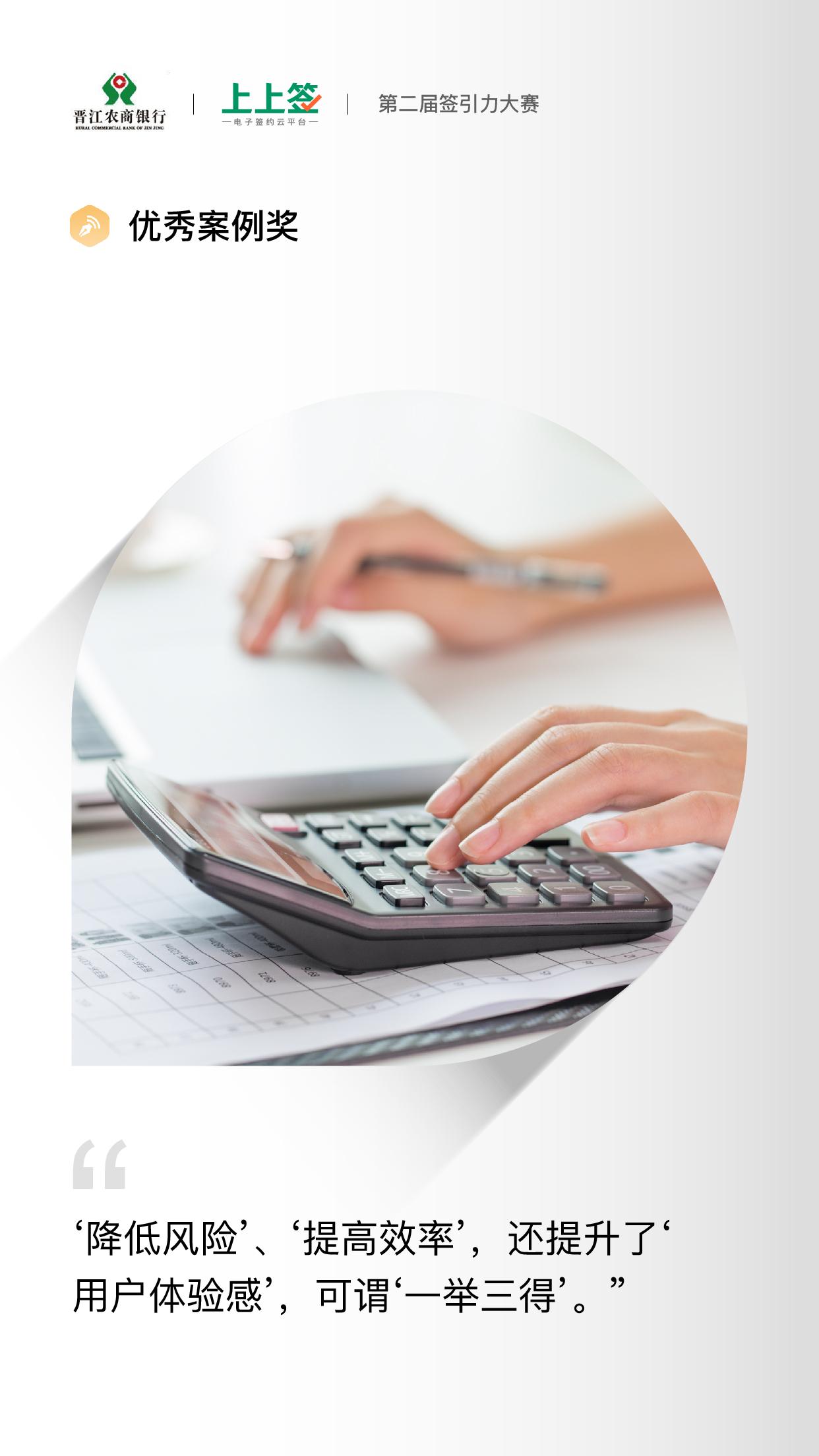 晋江农商行引入上上签电子签约开启智慧金融