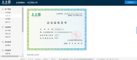企业实名认证流程