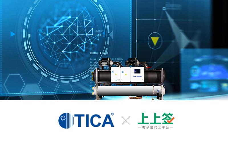 天加环境携手上上签电子签约 电子合同帮助企业数智化转型加速