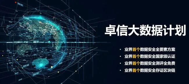 """中国信通院发布""""卓信大数据计划""""名单,上上签行业内率先入选"""