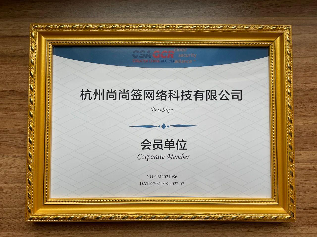 加入CSA大中华区,上上签电子签约领跑电子签约SaaS