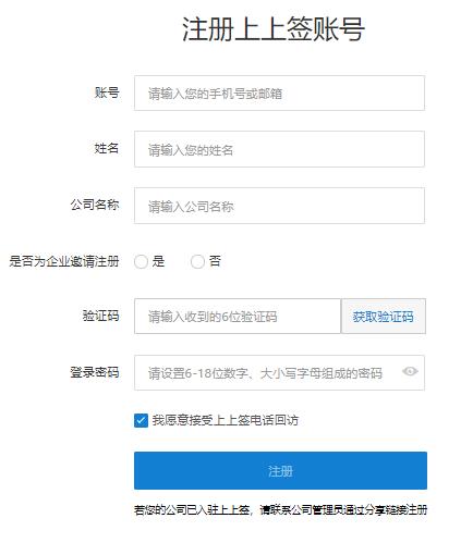 上上签账号注册流程