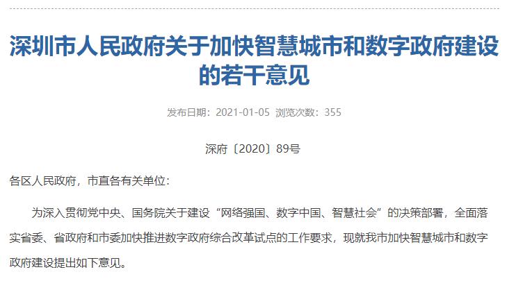 """2021年深圳官宣新目标:实施""""数字市民""""计划大力推广电子签名、电子印章、电子证照"""