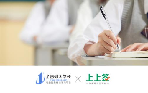 金吉列引入电子签名技术 上上签电子签约帮助企业服务升级