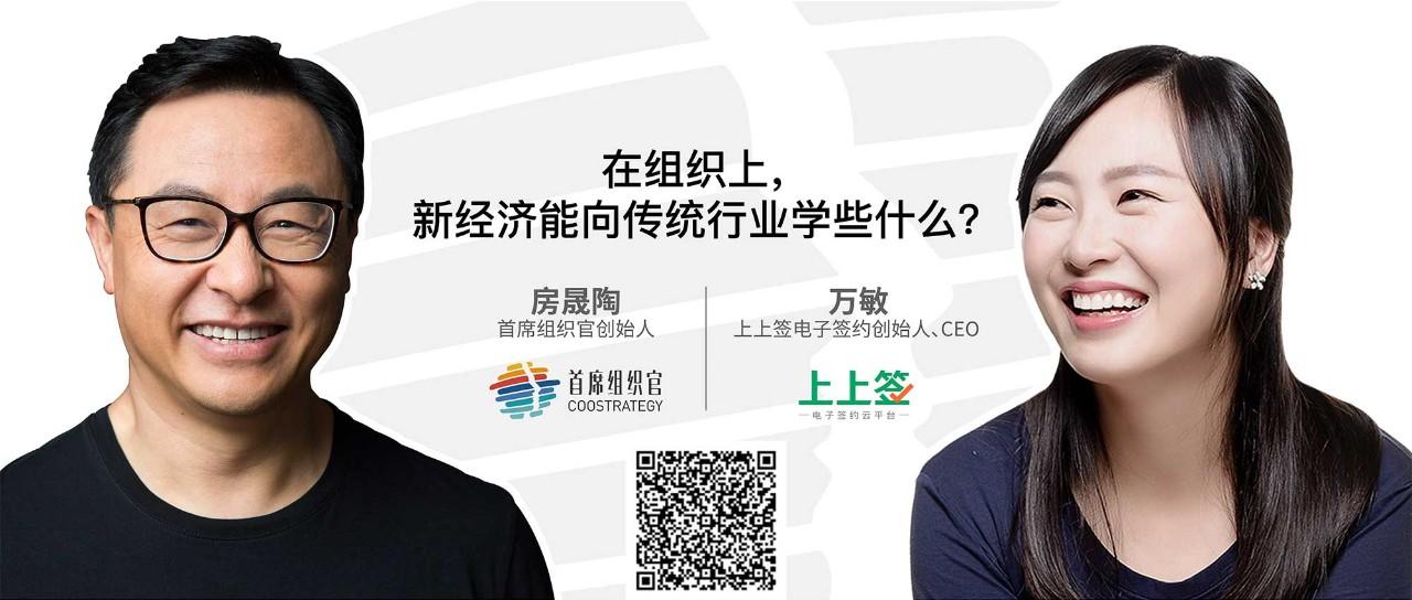 首席组织官创始人房晟陶对话上上签电子签约创始人、CEO万敏