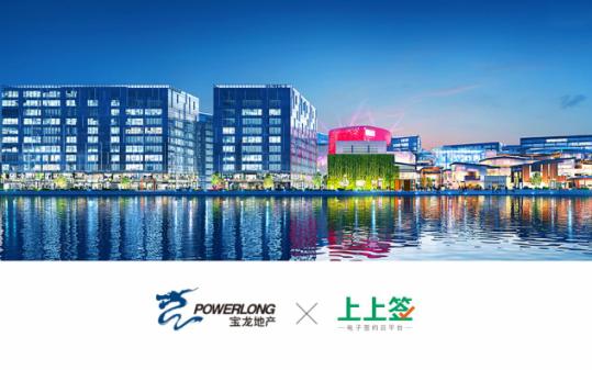 《财富》中国500强企业宝龙携手上上签 电子签约助力企业智慧运营